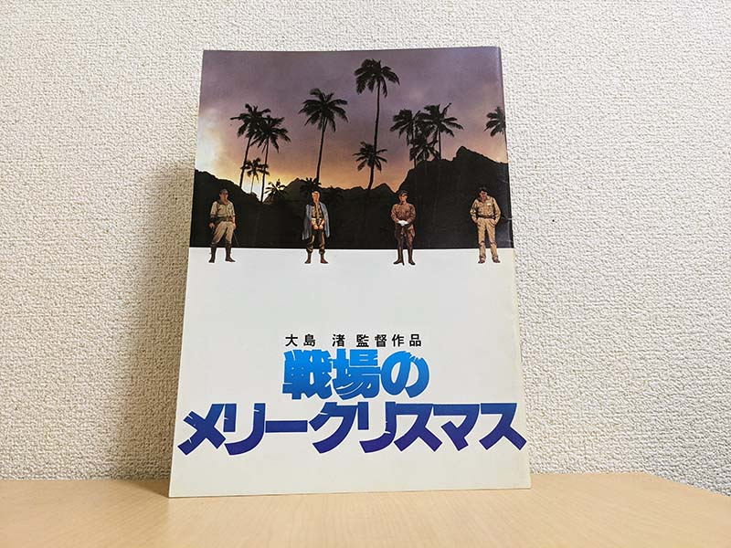映画「戦場のメリークリスマス」(1983)劇場パンフレット