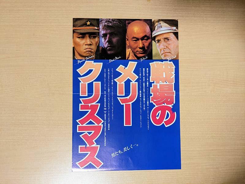 映画「戦場のメリークリスマス」(1983)フライヤー 表