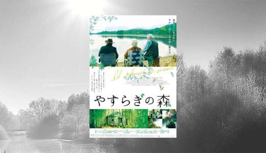 感想:映画「やすらぎの森」(2021)。晩年、社会から存在しない世捨て人として、人里離れた大自然の森でひっそりと自由に生きること選択した高齢者たちの物語。それぞれに人知れずの人生がある。 #やすらぎの森