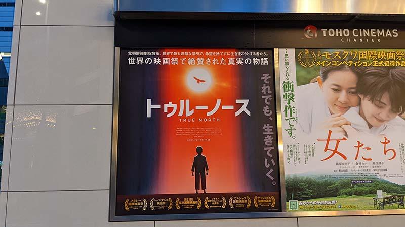 アニメーション映画「トゥルーノース」(2020)  TOHOシネマズ シャンテ