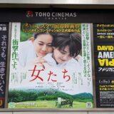 感想:映画「女たち」(2021)を TOHOシネマズ シャンテ で鑑賞。 切ない物語。篠原ゆき子さん、高畑淳子さん、倉科カナさん、圧巻です。 #映画女たち #女たち