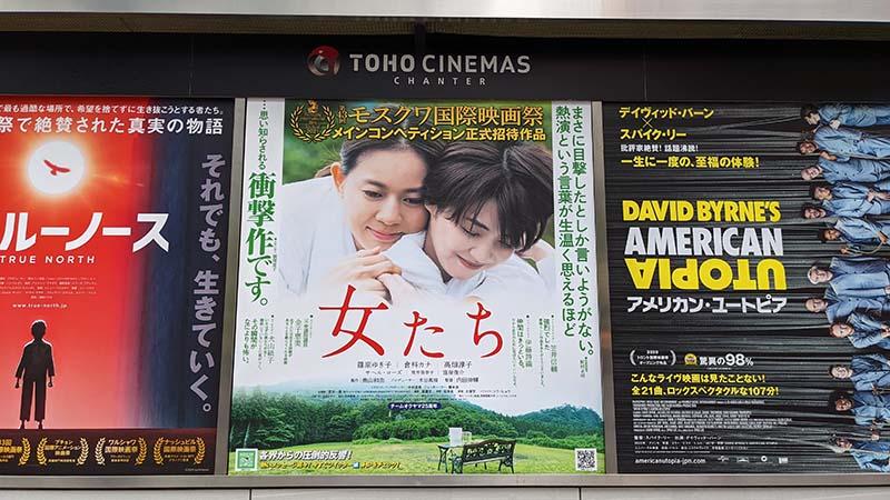 映画「女たち」 TOHOシネマズ シャンテ